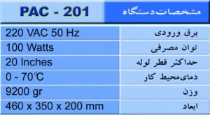 مشخصات فنی سختی گیر الکترونیکیpac201