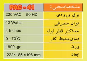مشخصات سختی گیر الکترونیکی PAC-41