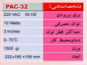 مشخصات سختی گیر الکترونیکیPAC-32
